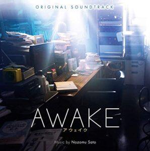 映画『AWAKE』レビュー!今足を止めている全ての人に観て欲しい